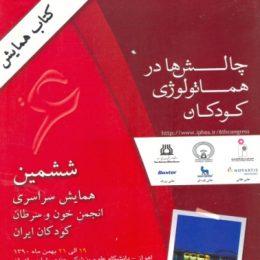 ششمین همایش انجمن – اهواز (۱۳۹۰)